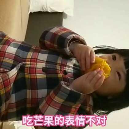 #说散就散#哈哈😄吃芒果不应该是这个表情的!@宝宝频道官方账号 @活动介绍 @美拍小助手 #我要上热门#