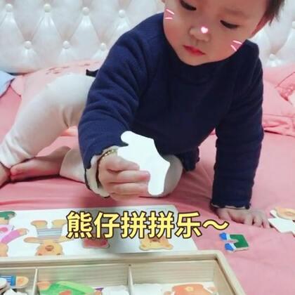 日常。两周岁零一个月的小希宝动手能力越来越强了,已经能独立完成拼图啦!😊拼图对于训练宝宝的思维能力,锻炼手眼协调,手部精细动作都有很大的帮助哈!是很不错的育娃神器呢~😎25M+8 #宝宝##不靠谱的爸妈##速算大赛#@美拍小助手 @宝宝频道官方账号