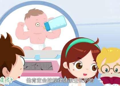#宝宝##我要上热门##第五季#想知道宝宝究竟是怎么到爸妈手中的?想知道新生宝宝为什么看上去总是那么丑丑哒?想知道宝宝究竟要打什么疫苗?那就来看全新升级、萌得不要不要的《育儿你造吗》第五季!按照月龄来讲述宝宝的生长和发育过程,再也不怕落下重要知识点啦!💘💘💘