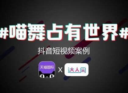 天猫国际 X 达人网 | 短视频营销案例之#喵舞占有世界#