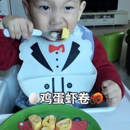 #宝宝#好久没做鸡蛋虾卷了,教程在之前视频。是不是小孩子都喜欢吃番茄酱,甜甜酸酸的,美滋滋~😋#吃秀#