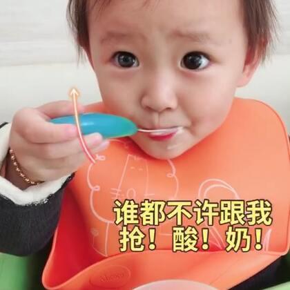 吃口酸奶怎么就那么难?🙈#宝宝##不靠谱的爸妈##戏精大挑战#@美拍小助手 @宝宝频道官方账号