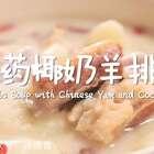 好喝到哭的椰奶羊排汤,美颜又养生!#暖心暖胃汤##美食##我要上热门#