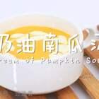 1分钟教你学会最经典西式浓汤,浓郁暖心的奶油南瓜汤!#暖心暖胃汤##美食##我要上热门#