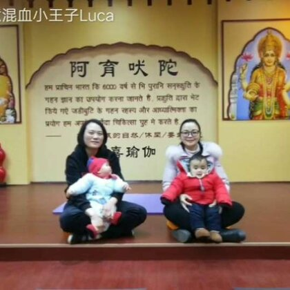 #宝宝##音乐##瑜伽#在朋友的瑜伽馆遇见了两位小小瑜伽大师!👍👍👍