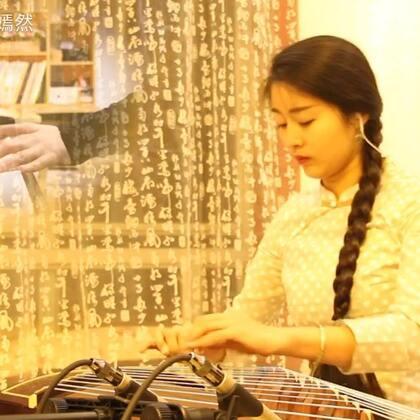 钢琴古筝合奏版《体面》(电影《前任三》插曲)作曲:于文文 改编、演奏:我