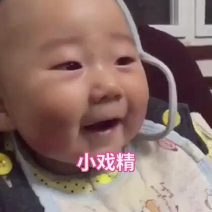 你的戏太足了、哈哈哈哈哈哈哈#宝宝##我要上热门#