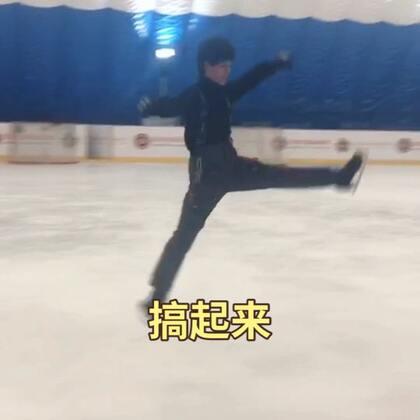 #精选##花样滑冰#不行✋还要在改套路