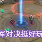 #游戏##王者荣耀#看着还不错吧 大号:@王者荣耀-阿雷