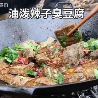 #美食##我要上热门##臭豆腐#臭豆腐这样吃才过瘾!(点赞评论中抽两位宝宝送糖心苹果一大箱🍎)