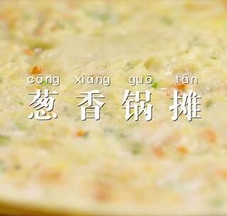 #葱香锅摊#蛋饼要摊好,就在这一招!😊#美食##饼食#