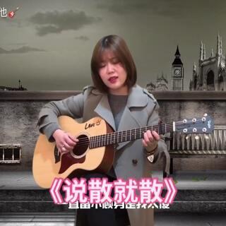 《说散就散》吉他🎸弹唱#U乐国际娱乐#@美拍小助手