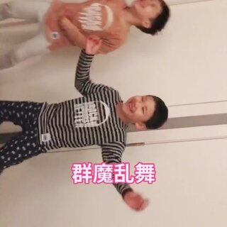 #少儿舞蹈#好玩的晚上。#宝宝#