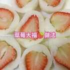 草莓🍓大福【做法】👍🎁#热门##美食##草莓大福#👉🎁 http://faneryi.com/👈👉🎁:http://url.cn/5xBmnhb ㊙㊙㊙㊙㊙㊙