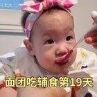 #宝宝##小面团吃辅食啦##小面团6m#+3今天吃苹果泥第三天啦,小可爱这两天适量大增,吃完这些辅食不到一个小时又喝了120毫升的奶