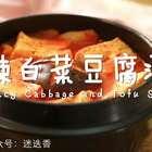 红红的辣白菜豆腐汤,一日一碗销魂汤!#暖心暖胃汤##美食##我要上热门#