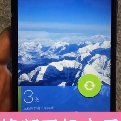 安卓换iPhone,通讯录怎么办…每天更新手机技巧…记得关注哦#精选#