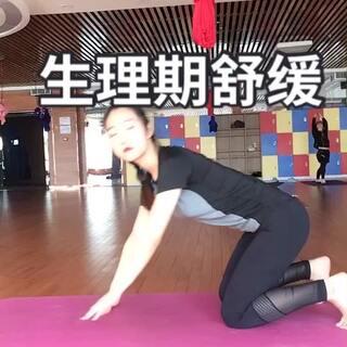 #运动#猫式伸展,大家一定都不会陌生,适于生理期舒缓的动作,拱起背部时呼气,塌腰时吸气。动作一定要舒缓,舒缓~点💕➕关注