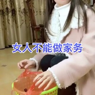 女人是不能做家务的😎觉得对你双击❤️#搞笑##藏私房钱大赛##我要上热门@美拍小助手#