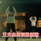 #U乐国际娱乐#艾夫杰尼嘻哈版#说散就散#小蓝老师编舞,演绎人生,演绎你我。🌈各种零基础可学#舞蹈#教练班火爆招生中,【推荐就业】咨询微信danse555