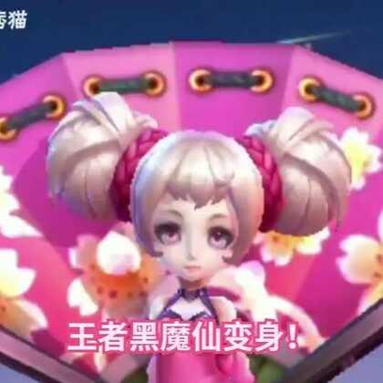 #游戏##王者荣耀##搞笑# 双击评论点赞的小可爱保密你们小仙女得身份!哈哈哈😂😂