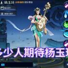 #游戏##王者荣耀#有多少人期待这个呢