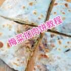 #美食##我要上热门#超级好吃的梅菜扣肉饼,昨天吃了第一次,今天还想吃😜😜最关键老板人也超级nice👦👦