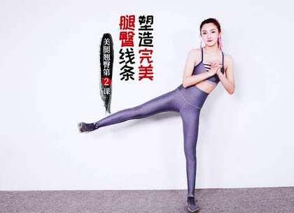 绝版瘦腿提臀操,2个动作在家也能做!让你15天拥有S曲线!#减肥##健身##运动#@美拍小助手@运动频道官方账号