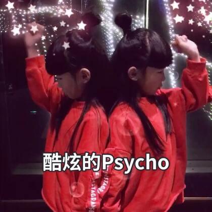 #双胎姐妹欢欢乐乐#(七岁二个月)玩转美拍新功能#魔法涂鸦#,近期#宝宝#们期末复习考试是否紧张,再发一弹酷炫的#Psycho#放松一下,祝每个学生宝宝必胜完胜✊✊!喜迎寒假即将到来✌✌