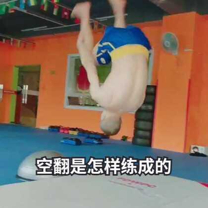 #运动#训练记录空翻是怎样练成的#美拍运动季#希望大家支持一下哦!#我要上热门#