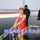 85岁高龄的老人在零下十几摄氏度冬泳,身体棒棒,人老心不老,值得我们学习#冬泳#不要再懒了,运动起来,我们也身体棒棒,身材火辣😄😄#我要上热门#@美拍小助手