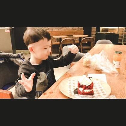 好好吃的蛋糕🍰😝#帅帅成长记##宝宝##美食#