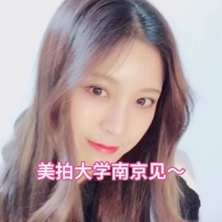 1月26号👉#美拍大学南京站#终于来了!报名链接👉 https://www.meipai.com/college_apply_2018/nanjing 一起来尬舞啊!!南京见😙