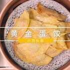 眼看着就要过年了,教大家做一个南方家宴上必不可少的【蛋饺】吧~北方的小伙伴可以试着学学看哦!微信公众号:小羽私厨。#小羽私厨##美食##菜谱#