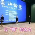 前段时间#舞路巴士#应邀参加了嵩山论坛,这都是中国业余界的骄傲,让我们为孩子们的#舞蹈#鼓掌吧👍@张骁睿RAY @任怡睿艺舞蹈
