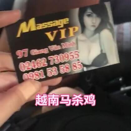 昨天的日常~越南的士司机趁着给我们发小卡片分散我们注意力时候疯狂跳价!#带着美拍去旅行##日常#