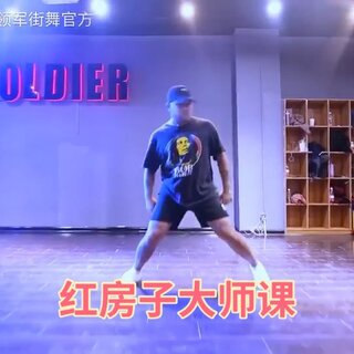 长沙Soldier领军街舞工作室 2018 美国红房子 Dez中国长沙站 Workshop 课堂记录舞蹈第三支 🔥🔥🔥#舞蹈##我要上热门#@玩转美拍 @美拍小助手