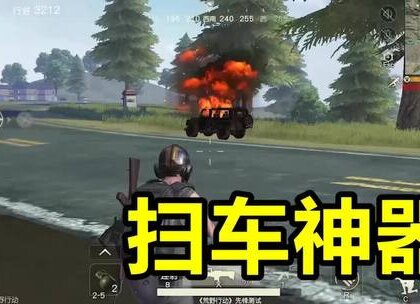 荒野行动:只能在空投补给里拿到的武器MK60重机枪#荒野行动##游戏##吃鸡#小信零食铺https://shop266575576.taobao.com/?spm=a230r.7195193.1997079397.2.AF9i0v&qq-pf-to=pcqq.c2c