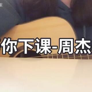 等你下课-周杰伦#等你下课##吉他弹唱##音乐##一人一首周杰伦#