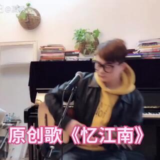 原创歌曲《忆江南》 这是我2008年去绍兴采风的时候写的一首R&B中国风的歌曲。歌词会发表在评论里。#原创音乐##音乐##吉他弹唱#