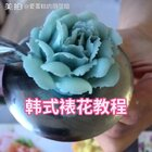 #美食##韩式裱花##我要上热门#这是豆沙➕牛奶➕色素调成的,路过记得留下你们的小爱心❤️噢,谢谢么么哒😍