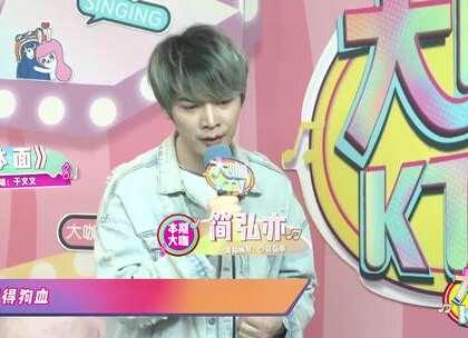 男版《体面》,唱出了不一样的味道;@简弘亦 简老师live独家放送。#大咖KTV#