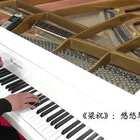 #音乐#《梁祝》,前奏的颤音模仿小鸟的歌声轻轻奏出一段旋律,以柔和抒情的主题展示出一幅春光明媚、鸟语花香的美丽景色。最近我特别喜欢弹奏一些咱中国的五声调式,演奏这首曲子时我也是随着心情完全自由即兴发挥的,使用了降G大调全黑键演奏,来展现咱中国经典的五声调式,让人流连往返#梁祝##钢琴#