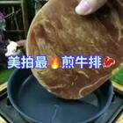 煎牛排🥩,下辈子做个小鸟#美食##迷你厨房##我要上热门@美拍小助手#@美拍精选官方账号 @小冰
