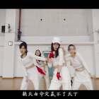 【七朵组合】《将军令》舞蹈练习室,手掐剑指霸气外露!