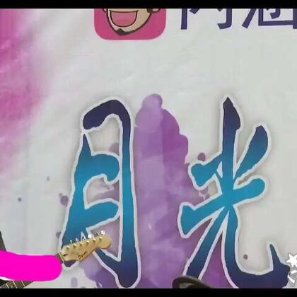 #U乐国际娱乐##乐队演出##民谣弹唱#为可爱的孩子们加油点赞