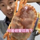 新面包蟹,每一次咱家整新货之前我都得过一遍嘴,东西好就整,东西不好就不整,这批螃蟹总体还不错,在800克左右的蟹类中勉强算上等,主要区分就是膏的成熟度,蟹肉新鲜度与饱满度,想吃的怼👉https://item.taobao.com/item.htm?id=559794621395&scm=20140619.rec.37948246.559794621395 😌粉丝福利😌在❤中抓3位宝贝送同款面包蟹#吃秀##美食#