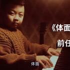 《体面》前任3#U乐国际娱乐##精选##钢琴#