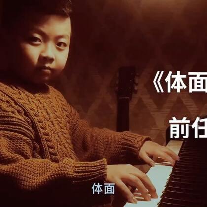 《体面》前任3#音乐##精选##钢琴#
