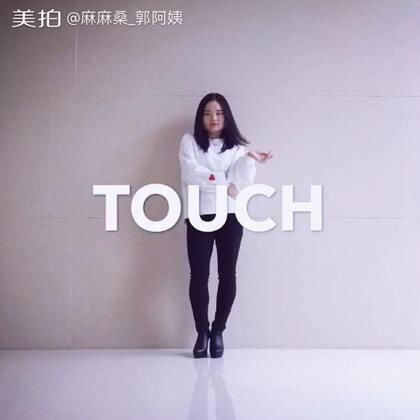 #舞蹈# ♥️Little Mix-Touch ♥️ 好久没穿高跟鞋跳了,有点站不稳~最近好多新舞可以学!别着急,郭阿姨赶紧去学💪💪💪#精选##touch#